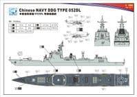 Dream Model 1/700 Chinese Navy Destroyer Type 052DL # 700017